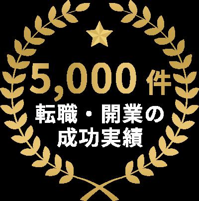 5000件の転職・開業サポート