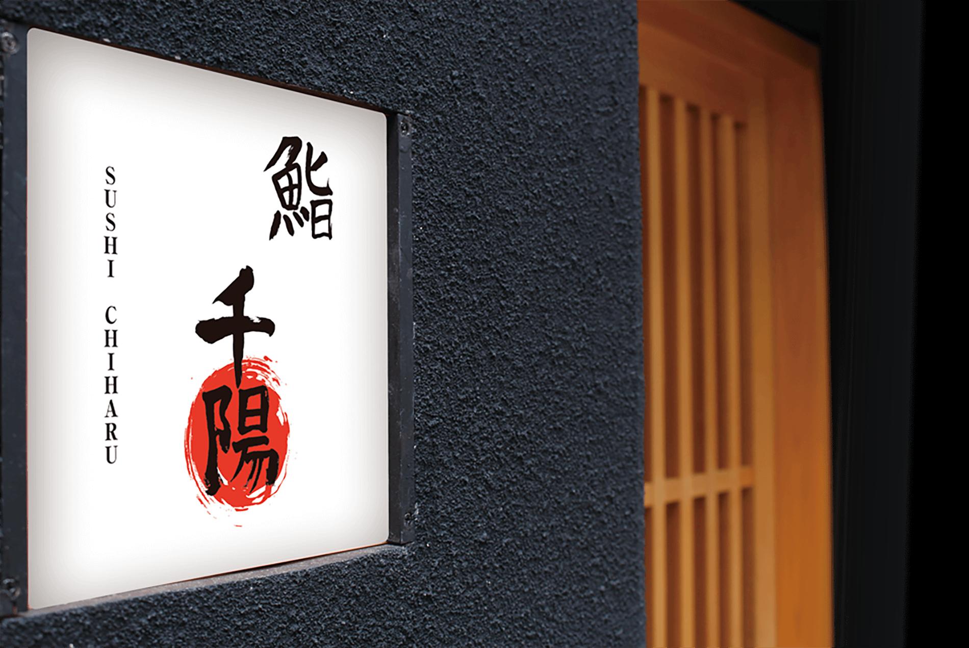 鮨千陽の店舗イメージ